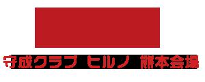 守成クラブヒルノ熊本会場